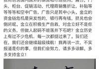金立副总裁回应60亿广告费:确实拖欠 不要落井