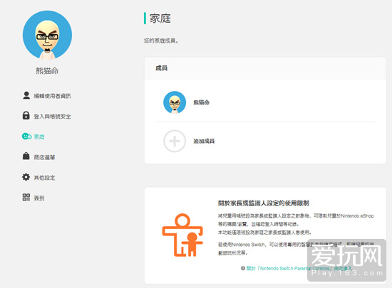 该功能的入口在官网的个人账号信息页面