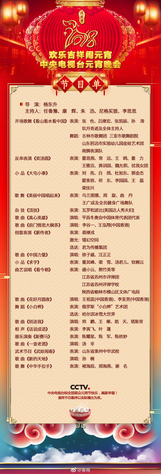 2018年央视元宵晚会节目单曝光 孙楠将献唱
