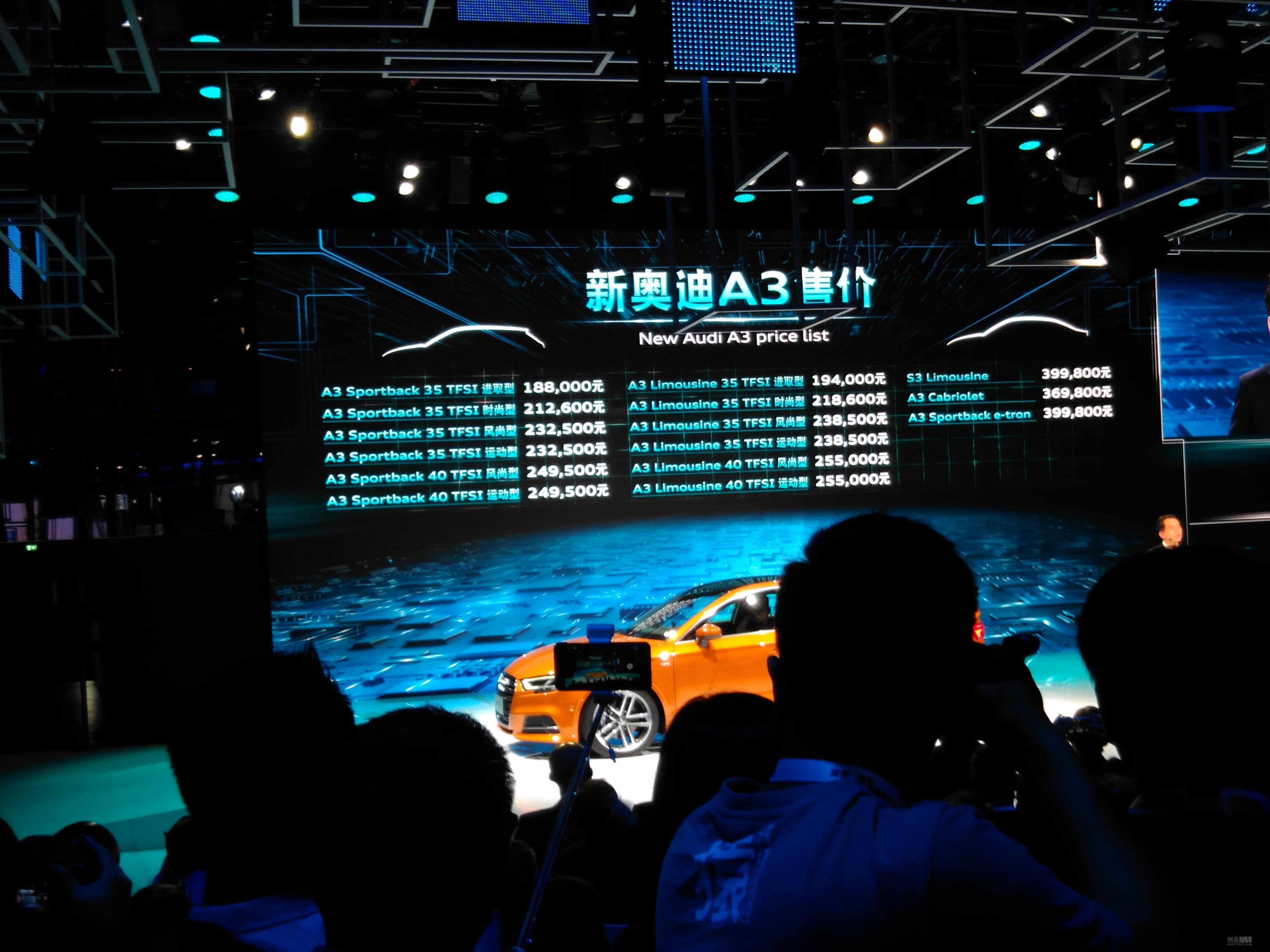2017年上海车展:新款奥迪A3正式上市