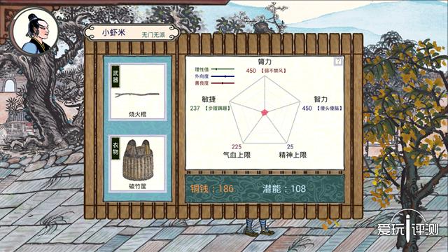图3如何从一个江湖小虾米成长为一代大侠