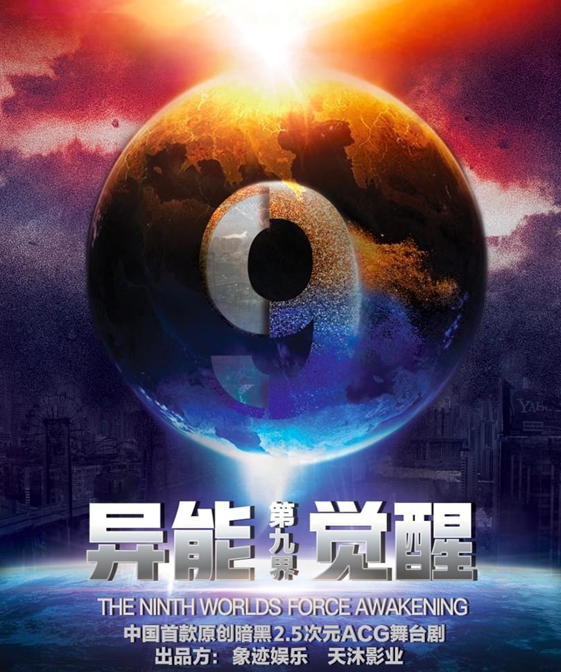《第九界异能觉醒》发宣传片 助力舞台剧崛起