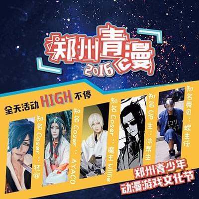 2016郑州青少年动漫游戏文化节8月6日开幕