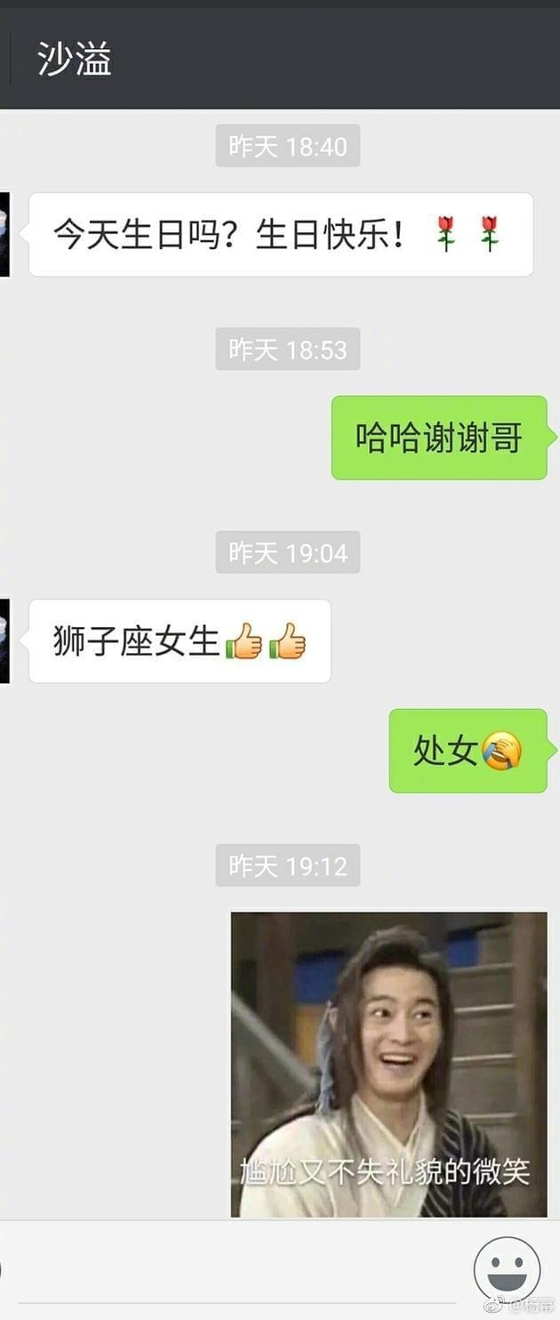 杨幂吃热狗庆生 沙溢送祝福却惹尴尬