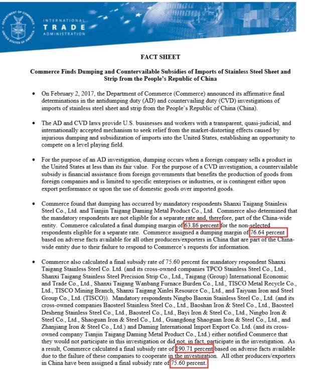 最高征收190%反补贴税 美国真要和中国打贸易战?
