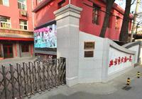 2018年北京西城区重点小学:宏庙小学