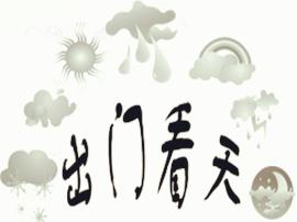 本周天气持续晴好周日有小雨 昼夜温差10℃左右