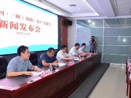 第三届中国·三峡(夷陵)房产文化节将于9月2