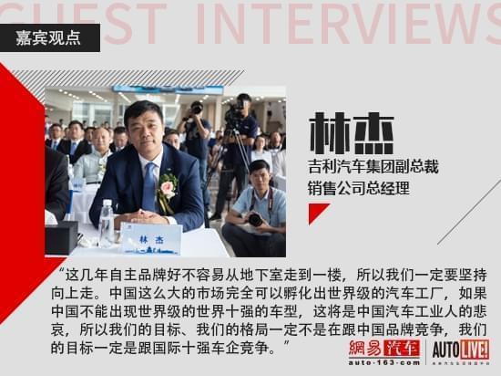 林杰:吉利目标世界前十 无惧与外资品牌竞争
