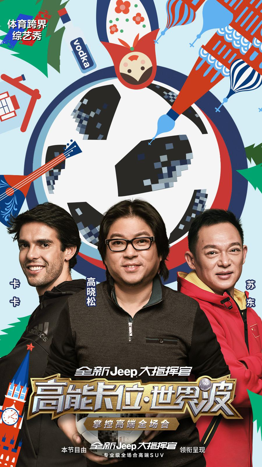 《高能卡位 世界波》三大男神携手激情探索世界杯