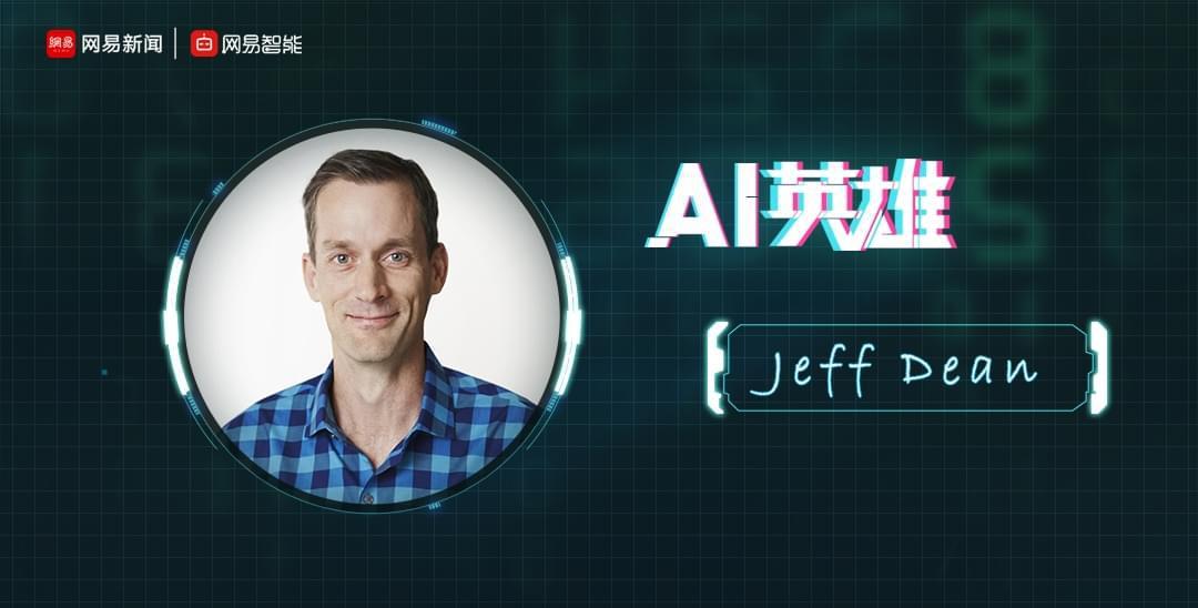 对话Jeff Dean:实现AGI的时间是未来5到500年