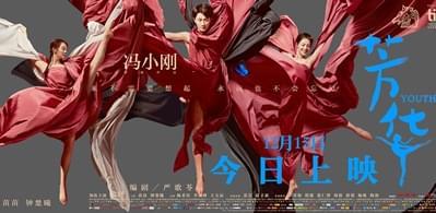 冯小刚电影《芳华》今日公映