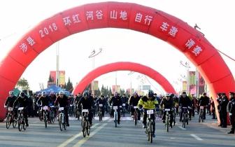 涉县2018环红河谷山地自行车邀请赛开赛