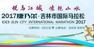 2017吉林市国际马拉松赛