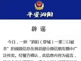 """【辟谣】""""泗阳(穿城)一家三口被杀""""系谣言"""