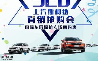 """斯柯达""""6月国际车展保价""""专场团购会"""