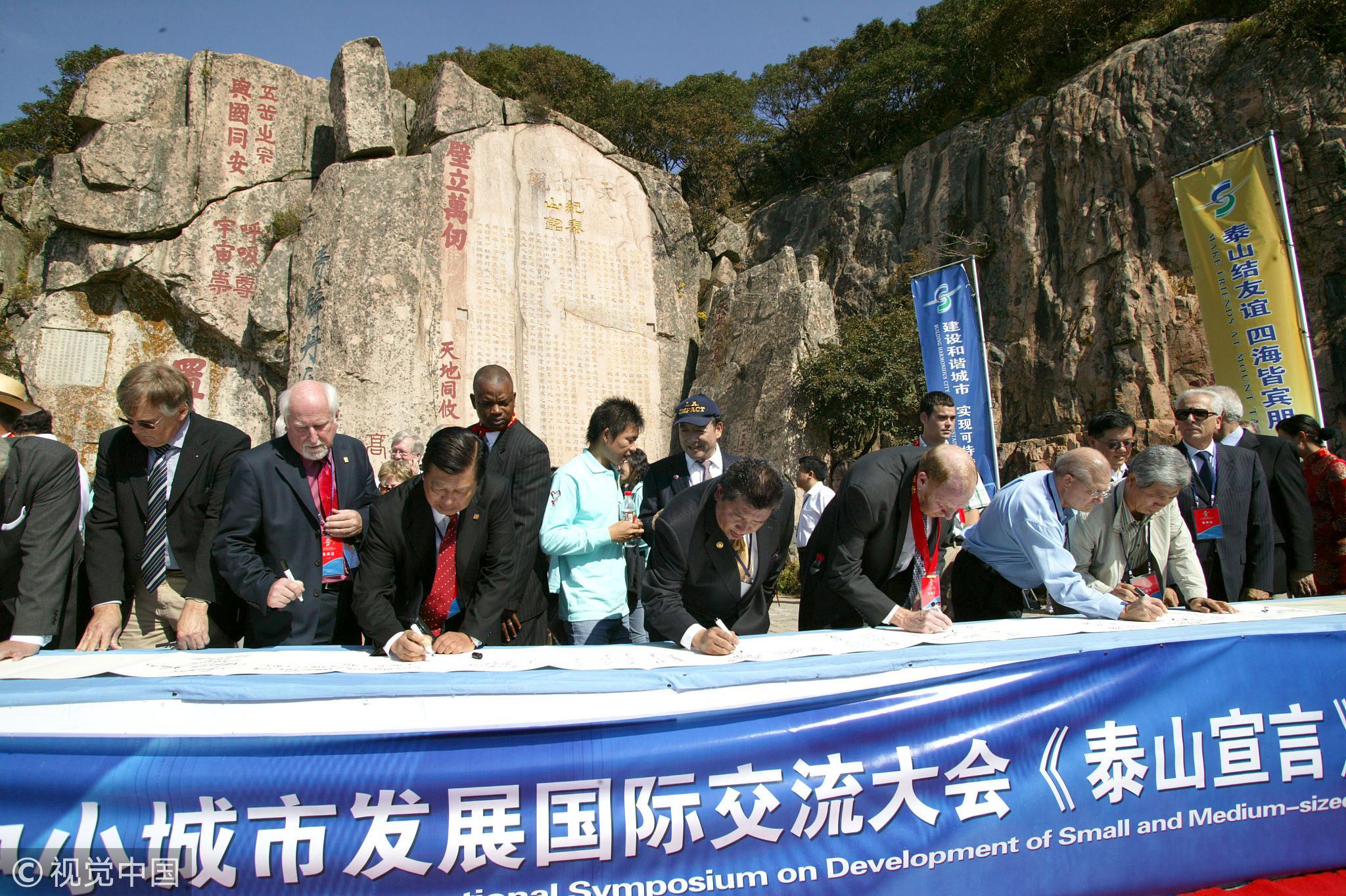 2006年,山东泰山,小城市发展国际交流大会/视觉中国