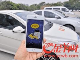 共享汽车登陆广州 记者体验:一车难求 服务点少
