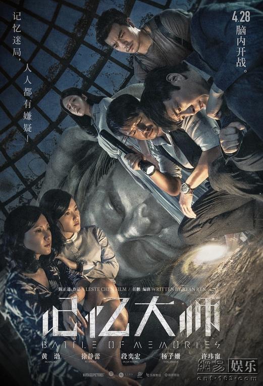 《记忆大师》发公映特别版预告 4月28日公映