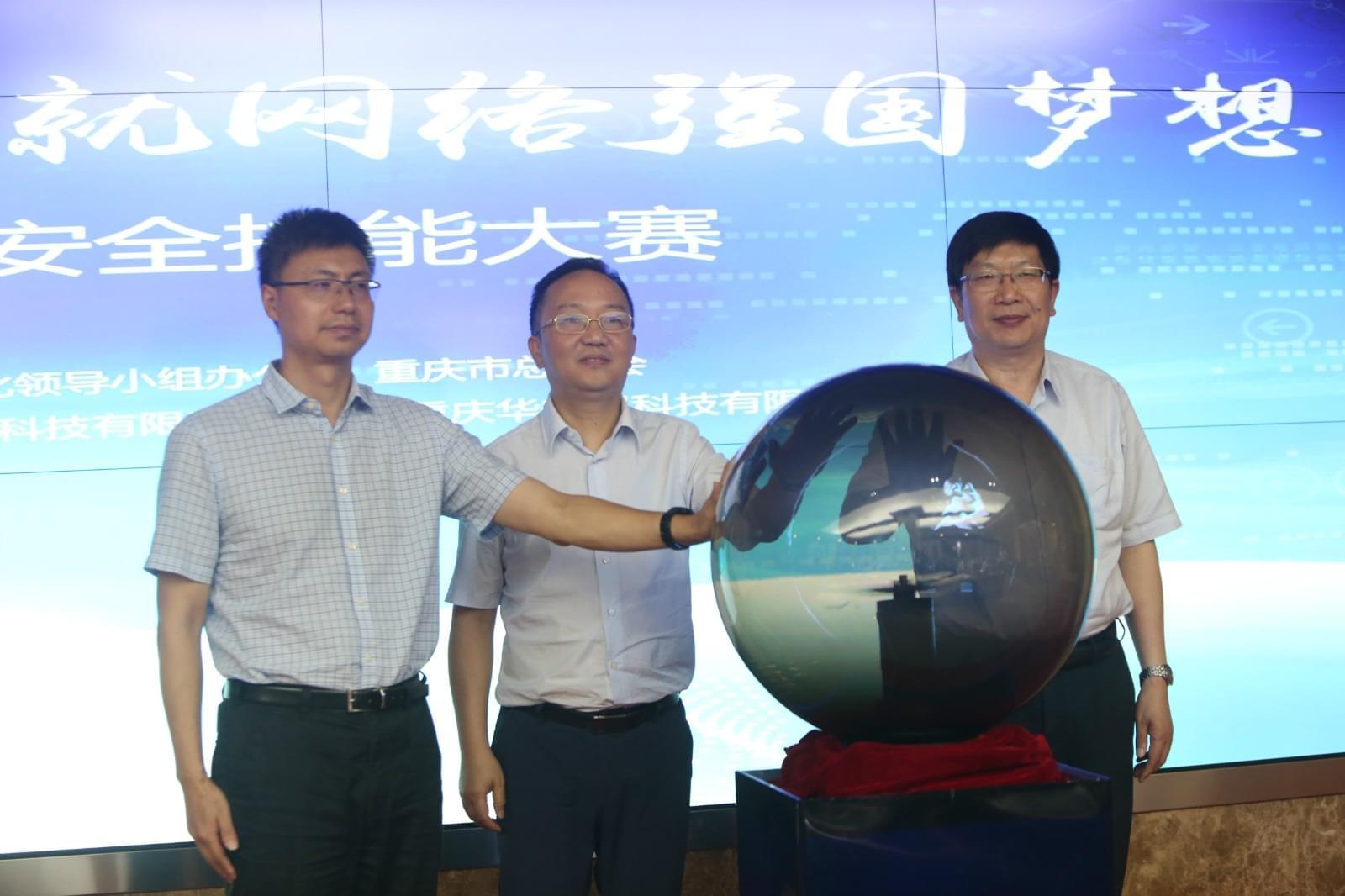 重庆市2017网络信息安全技能大赛正式启动