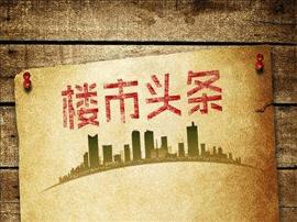 """四部委""""出手""""规范特色小镇:严控房地产化倾向"""