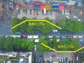 宜昌市城区畅通工程一期15个项目正式启动