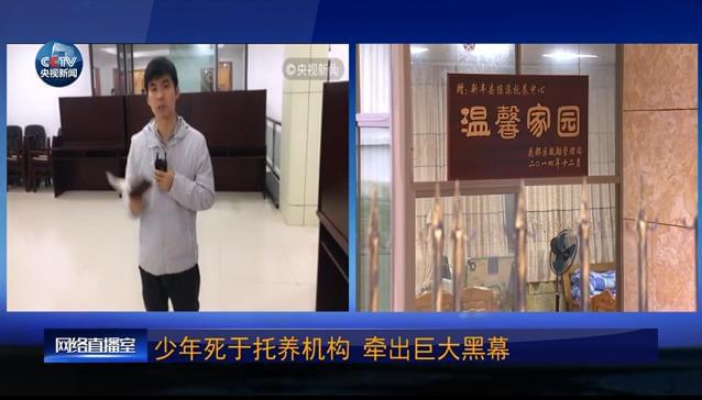 """中国网络自由观察: 官方通报""""广东一托养中心49天内死亡20人"""""""