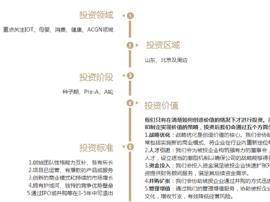 烟台海源资本:投资和孵化山东地区早期创新创业项目