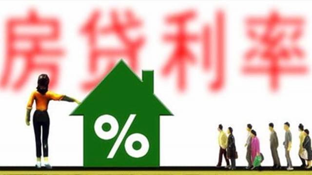 银行首套房贷步入9折时代 放款平均5个工作日