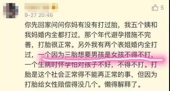 中国每年流产手术1300万台,这才是女人的噩梦