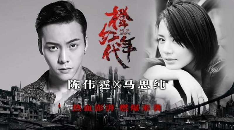 《橙红年代》曝主演 陈伟霆马思纯点燃奋斗之光
