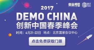 2017创新中国春季峰会将于4月举行