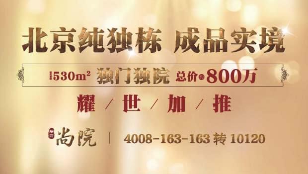 800万 北京现房阔院独栋