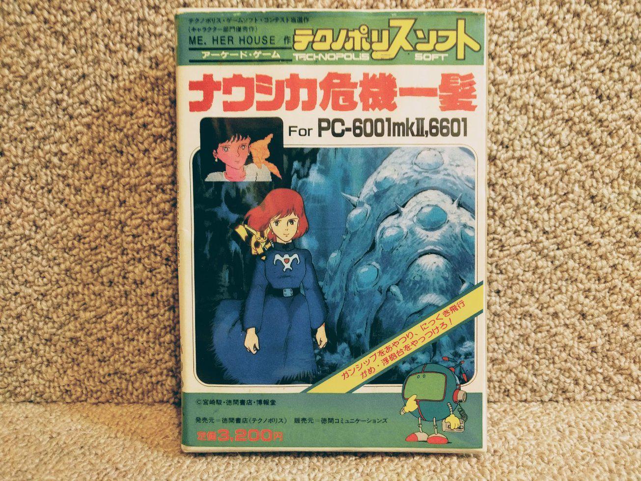 宫崎骏的代表作,却创造了游戏界的一段黑历史