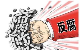 中央纪委通报山西1起群众身边的腐败和作风问题