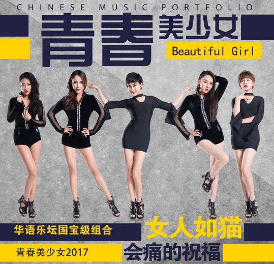 """青春美少女发行新专辑 """"女人如猫""""灵感来"""