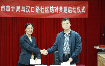 青岛市审计局与镇江路街道汉口路社区举办结对共建启动