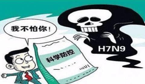 佛山本月天气多变!注意预防H7N9流感和腹泻!