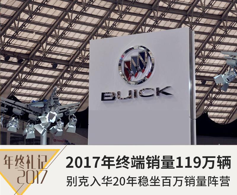 上汽通用别克2017终端销量119万 GL8同比增长83%