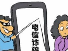 阳江发生两起电信诈骗案 事主被吓坏了