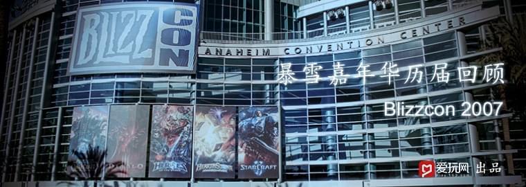 探索暴雪嘉年华2007:星际争霸2与巫妖王之怒