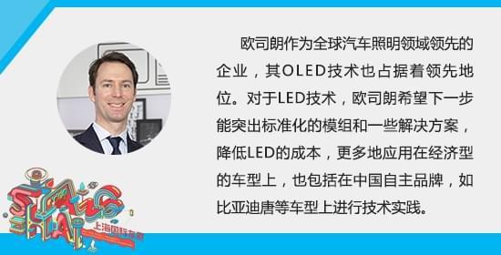 欧司朗:将LED惠及经济车型 加深中国本土化