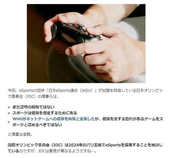 日本奥委会称电子竞技是危害健康的行为 不应列入体育项目