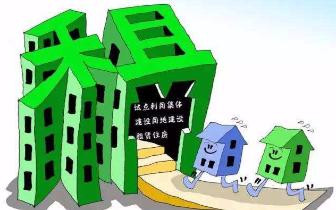 集体用地建租赁房试点增至13城