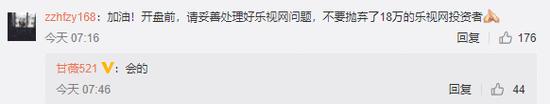 甘薇发微博显示已回到北京,但贾跃亭留在美国