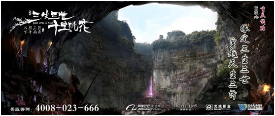 《三生三世十里桃花》今日上映 武隆景区请你免费观看