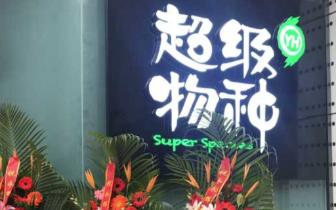 超级物种重庆再添新店 更多市民可享全新购物乐趣