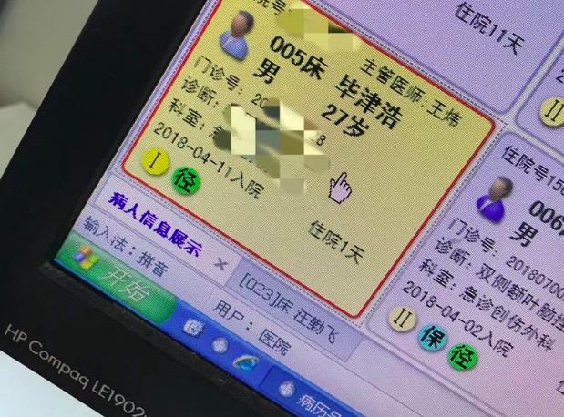 网传毕津浩突发疾病入院  申花:正等待检查报告