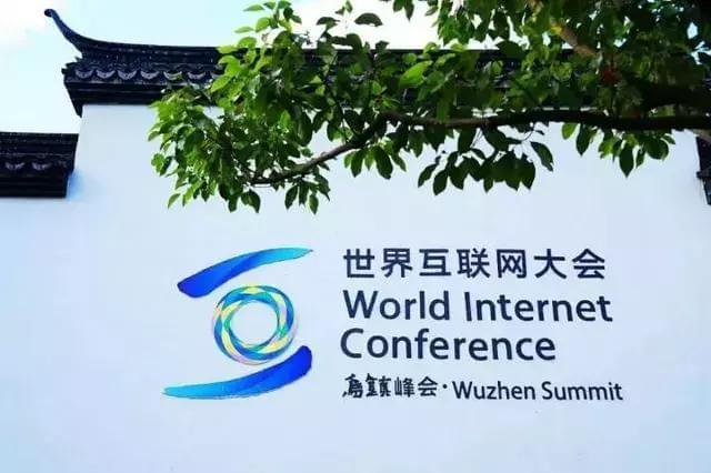 蜜蜂帮帮受邀参加世界互联网大会