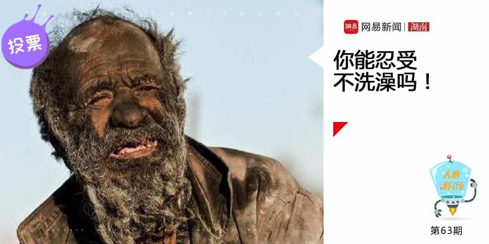 老人六十几年不洗澡打破世界纪录 你能忍受不洗澡吗